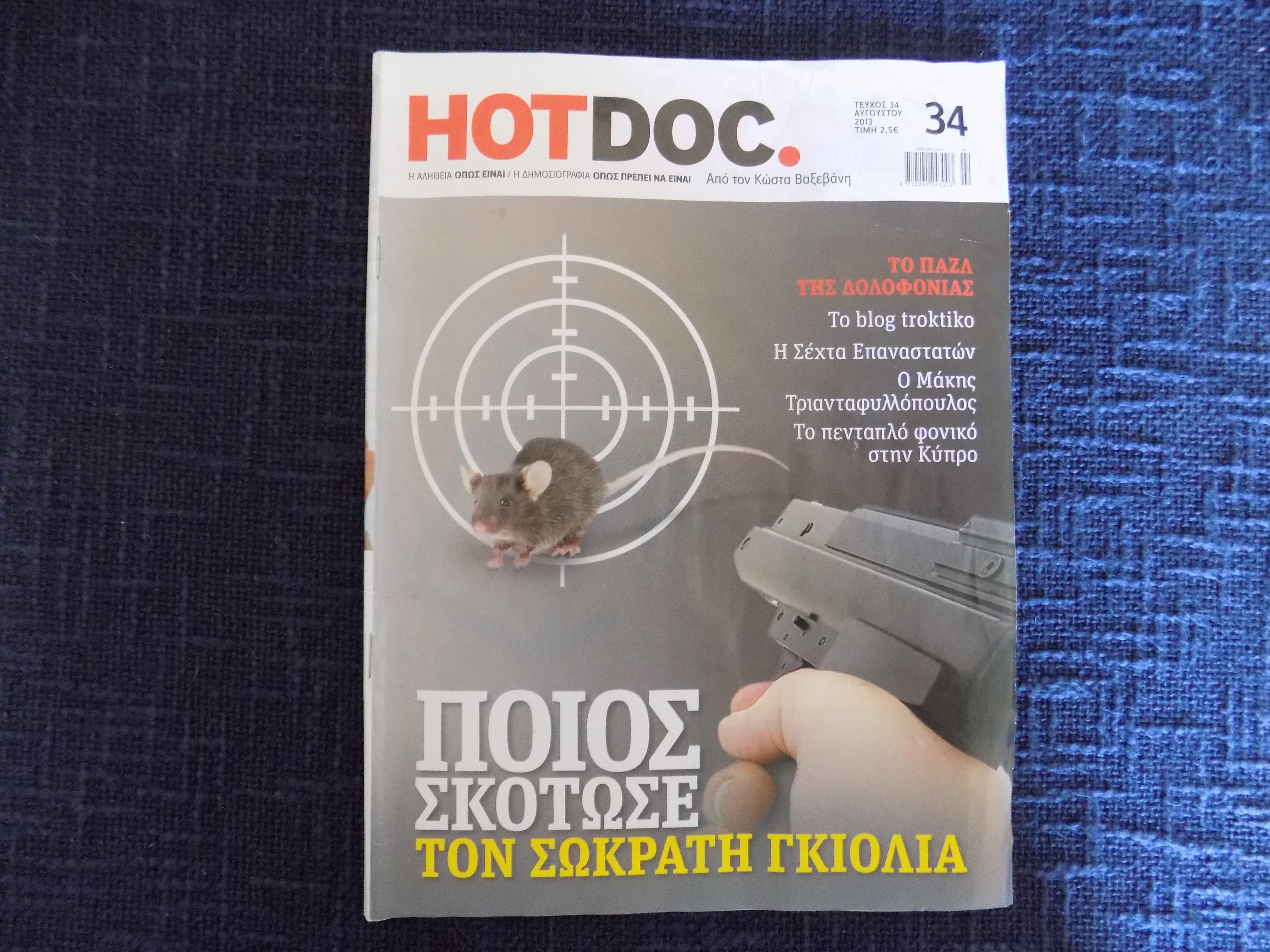 hot doc -34 -08 2013