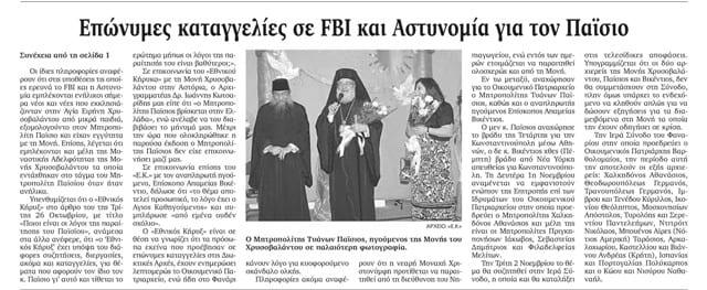 EK_gia_Paisio_FBI_