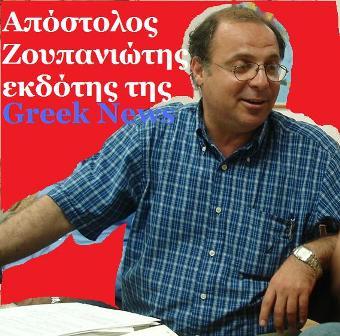 Apostolis_Zoupaniotis_-_mikro