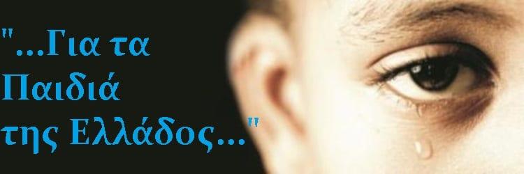 2012_EKSTRATEIA_AGAPHS_GEFYRA_ZWHS_gia_ta_paidia_tis_ellados