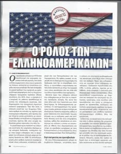 ekloges usa -epi-331 (1)