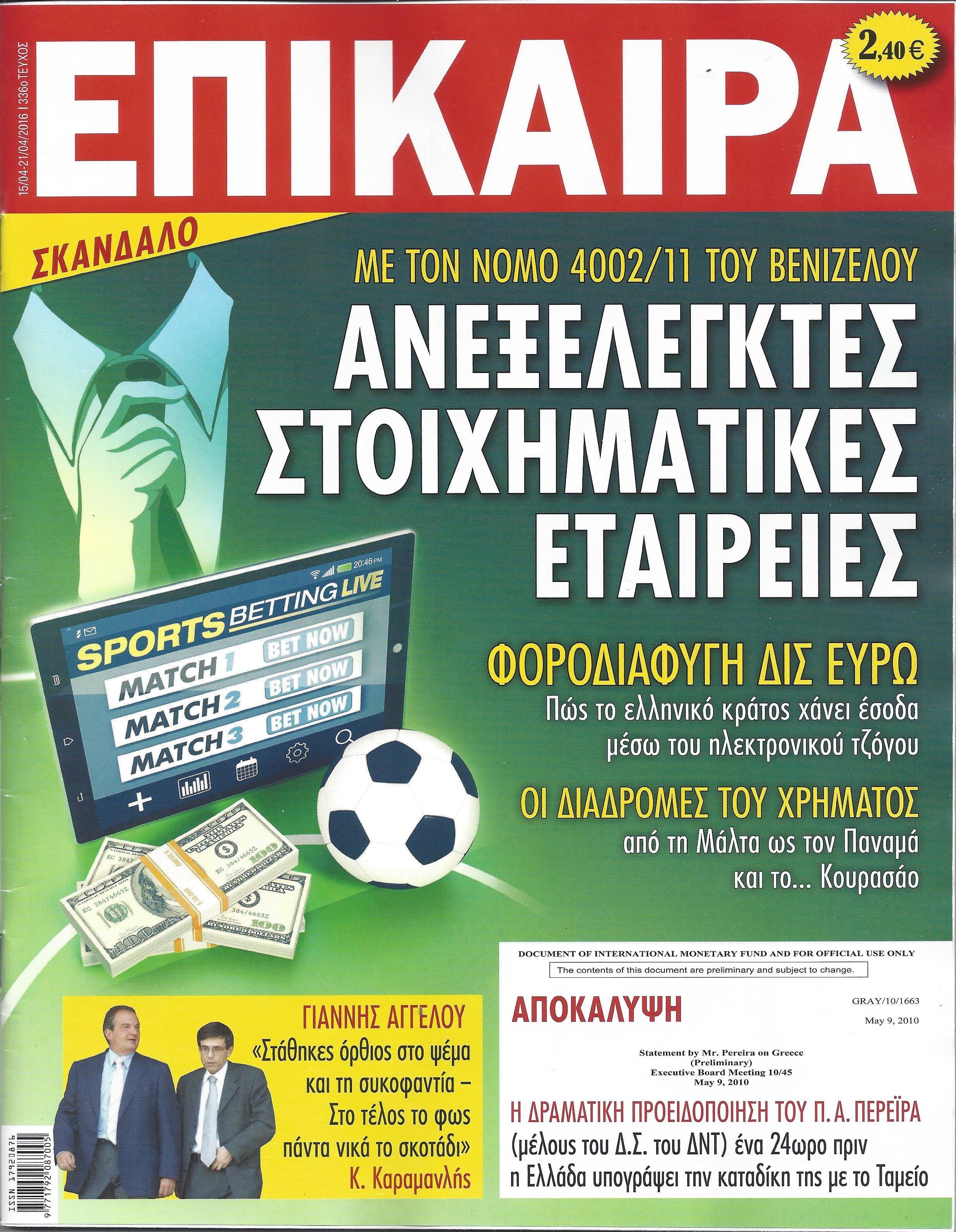 EPIKAIRA 336 -15 04 16 (6)