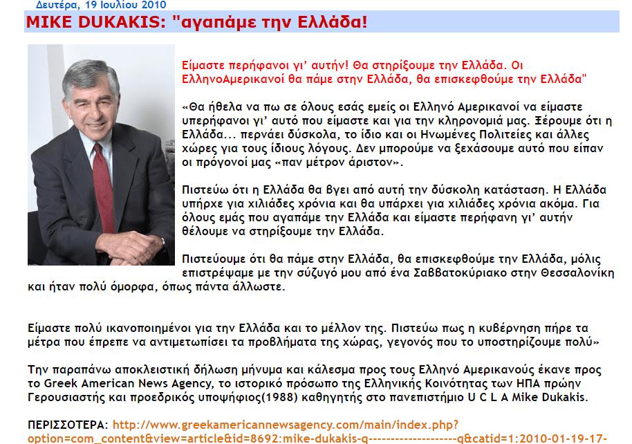3 - troktiko -19 07 2010 -dukakis -greekamericannewsagency - Αντιγραφή