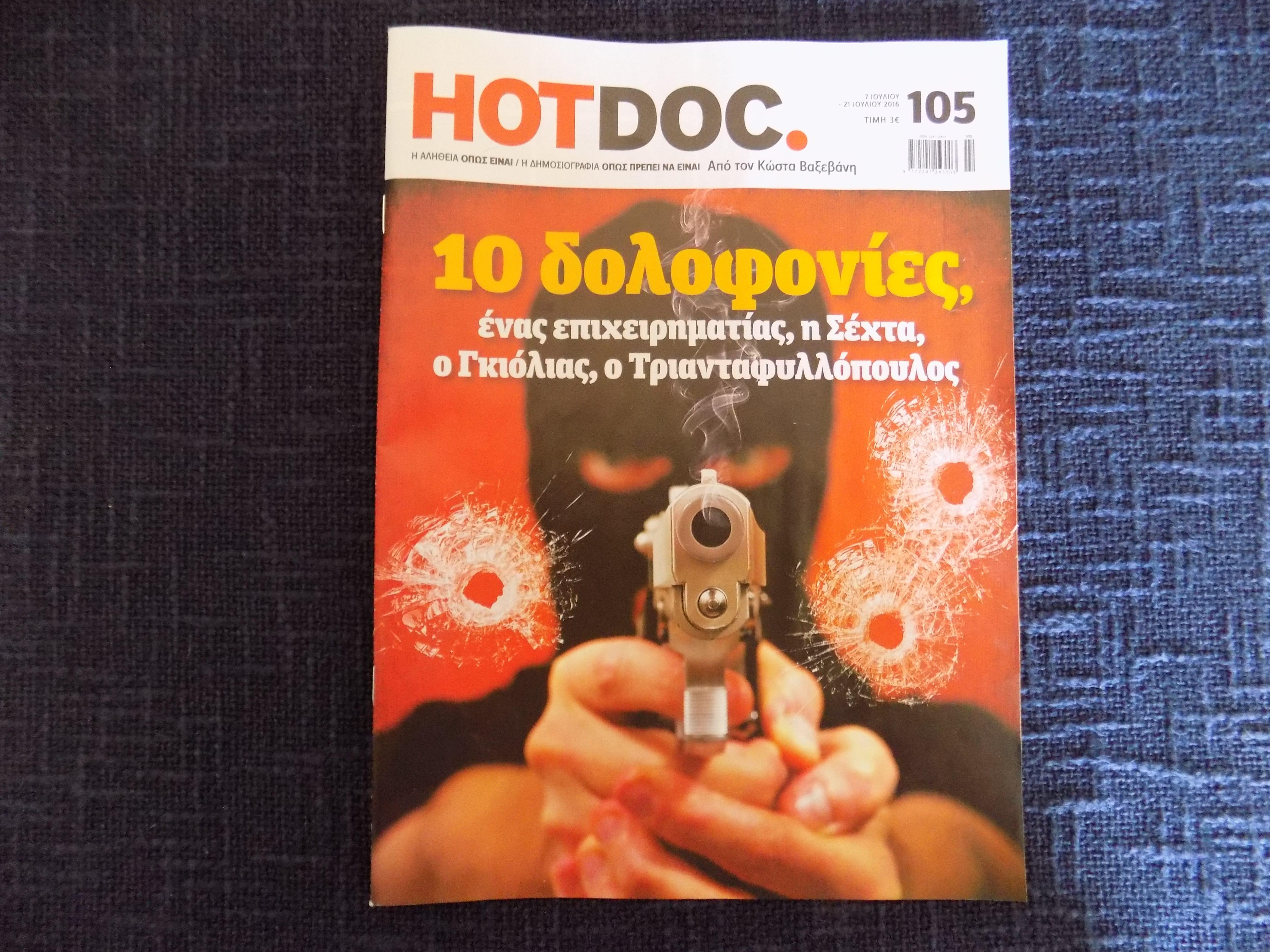 hot doc -105 -07 2016